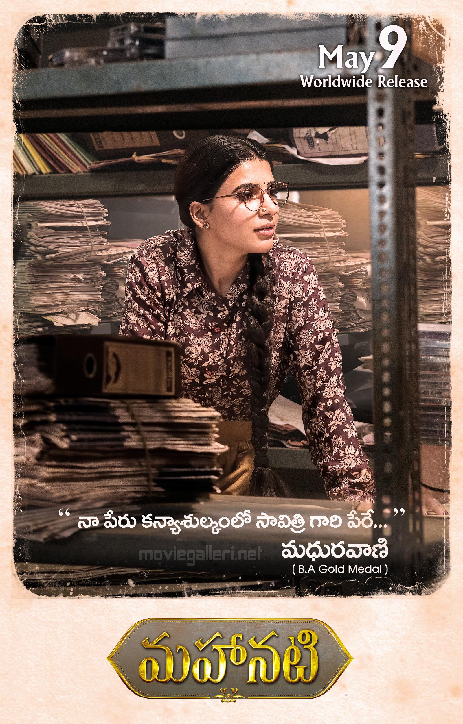Mahanati Samantha First Look Poster HD