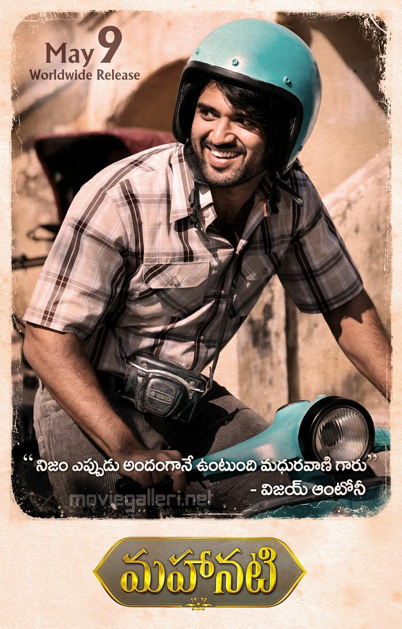 Mahanati Vijay Devarakonda First Look Poster HD