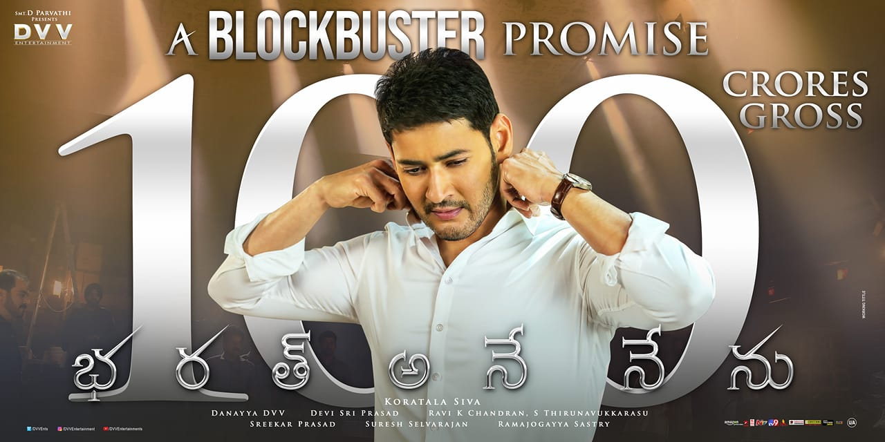 Mahesh babu Bharat Ane Nenu is the fastest Rs 100 Cr Grosser of Telugu Cinema