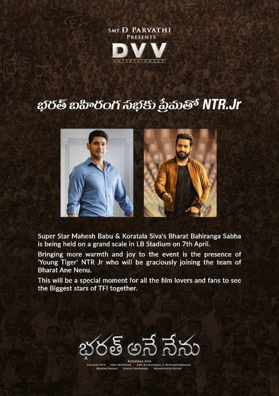 NTR is the guest of Bharat Ane Nenu function