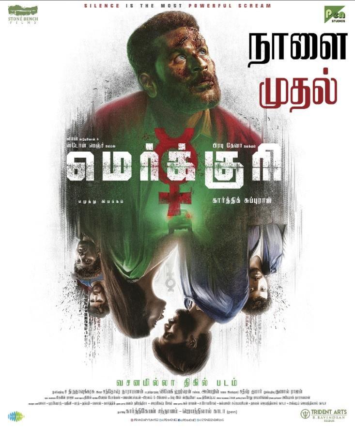 Prabhu Deva Mercury Movie Release Posters