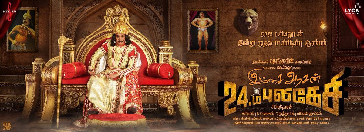 Vadivelu opts out Imsai Arasan 24th Pulikecei movie