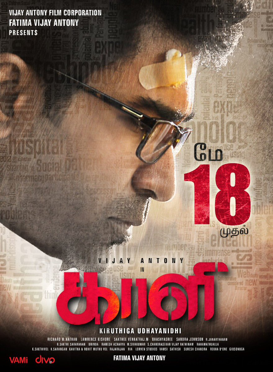 Vijay Antony Kaali movie release date on May 18th Poster