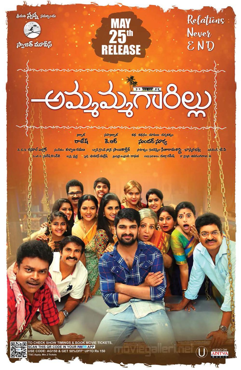 Ammamma Gari Illu Movie Release Date May 25th Posters