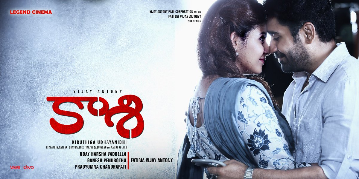 Anjali Vijay Antony Kaasi Movie Posters