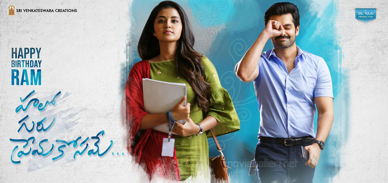 Anupama Parameswaran Ram Hello Guru Prema Kosame Movie First Look Wallpaper HD