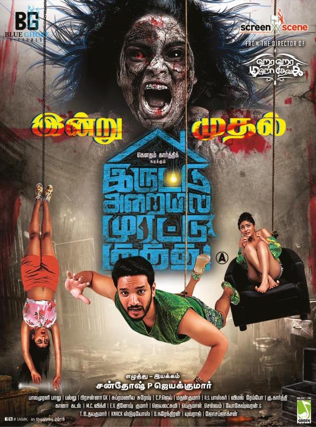 Iruttu Araiyil Murattu Kuthu Movie Release Today Posters