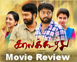 Kaalakkoothu Movie Review Ratings