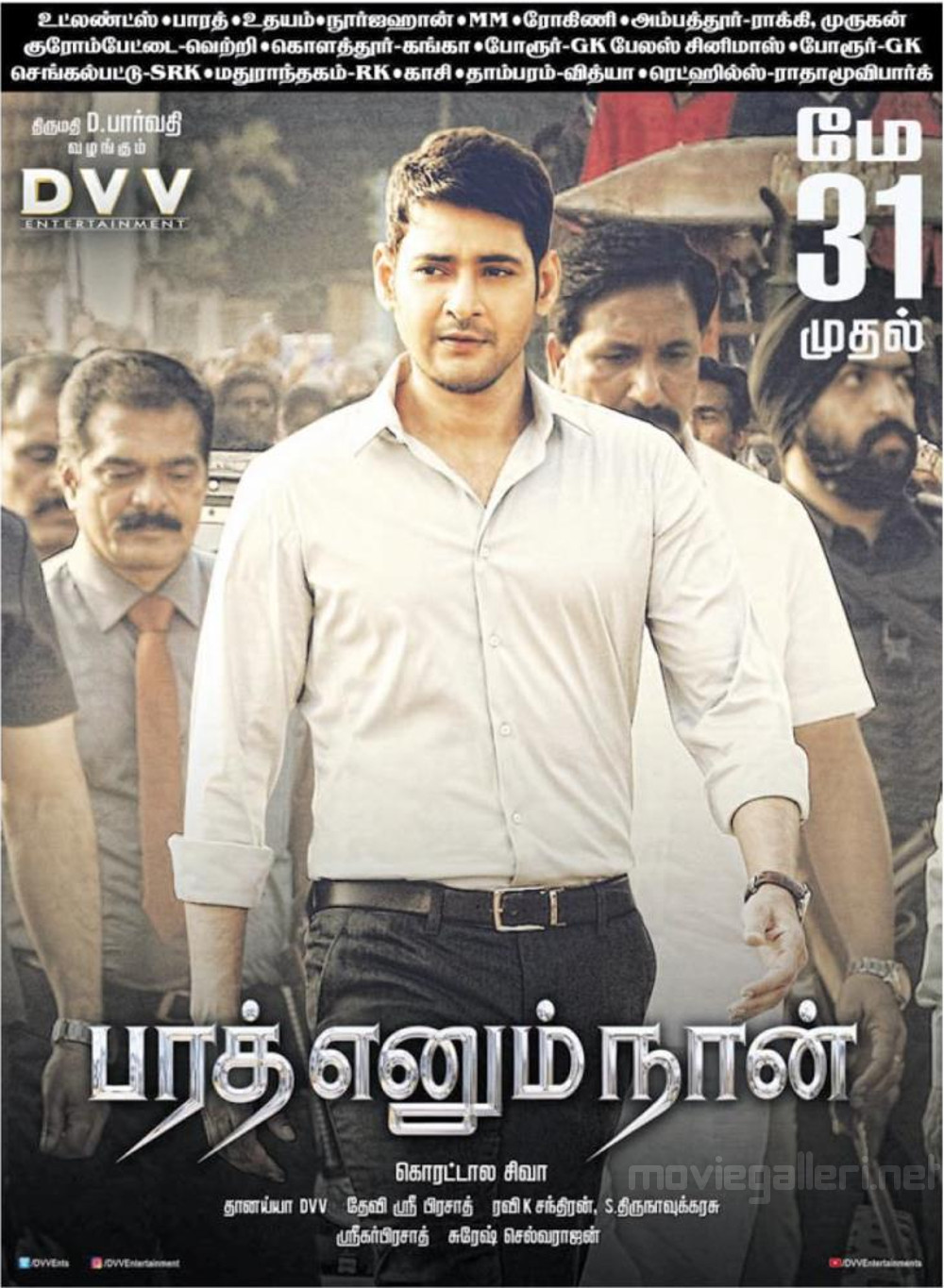 Mahesh Babu Bharath Enum Naan Movie Release on May 31st Posters