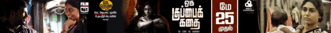 Oru Kuppai Kathai Movie From May 25th