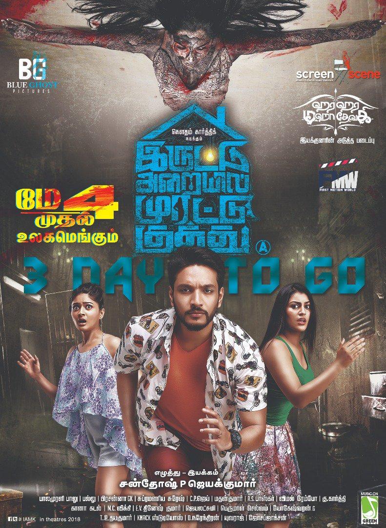 Vaibhavi Shandilya Gautham Karthik Yaashika Iruttu Araiyil Murattu Kuthu 3 Days To Go Poster