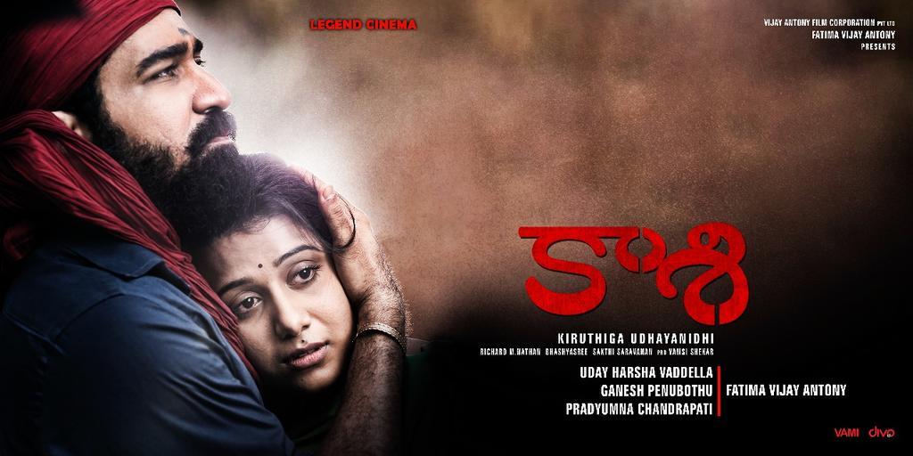 Vijay Antony Amritha Aiyer Kaasi Movie Posters