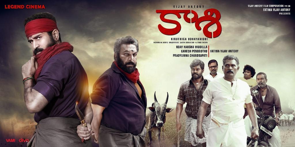 Vijay Antony Nassar Vela Ramamoorthy Kaasi Movie Posters