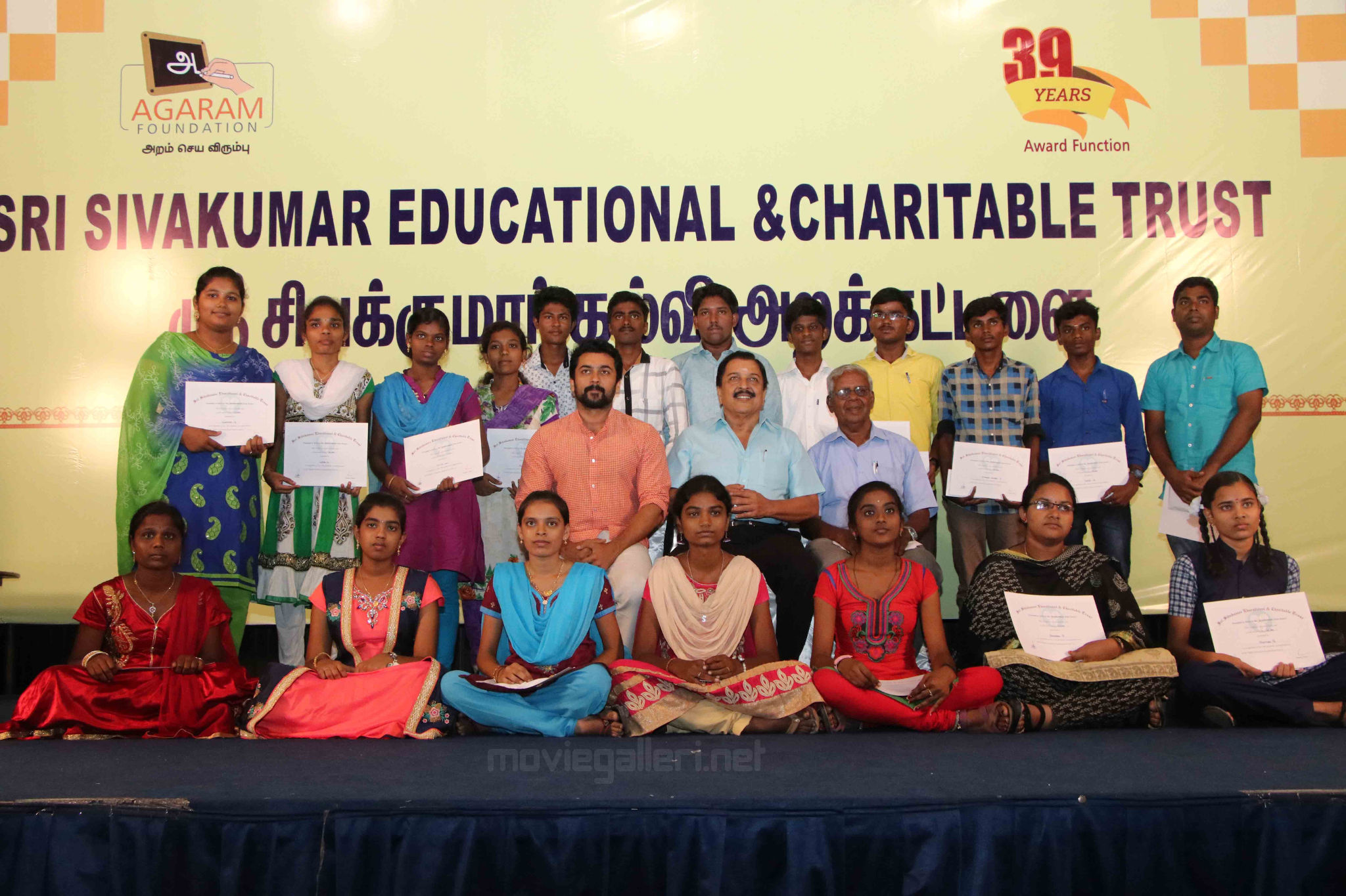 39th Sri Sivakumar Educational and Charitable Trust Awards Ceremony