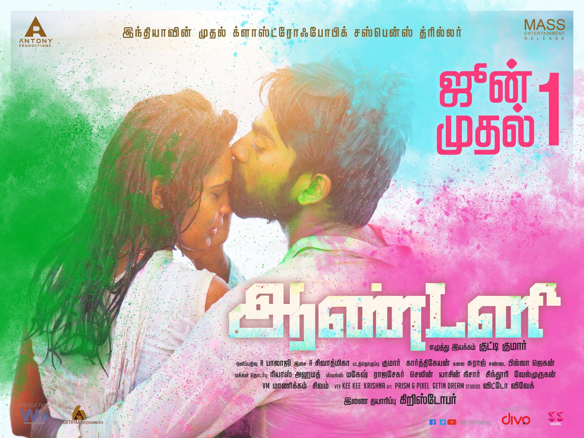 Antony Tamil Movie Review