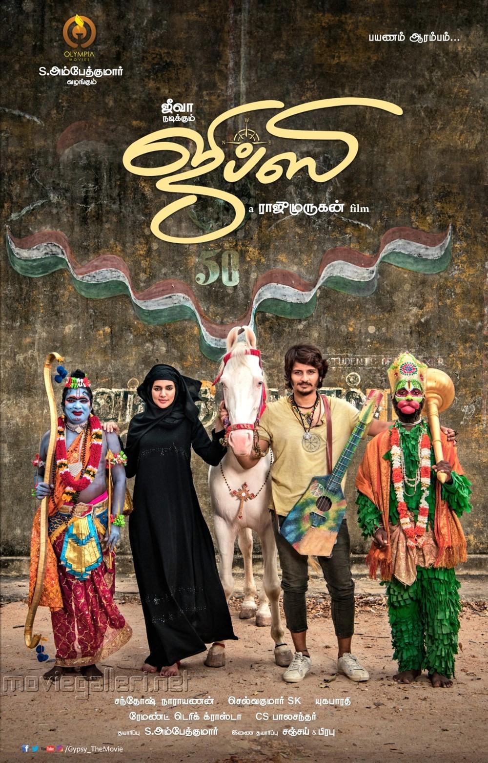 Natasha Singh Jeeva Gypsy Movie First Look Posters