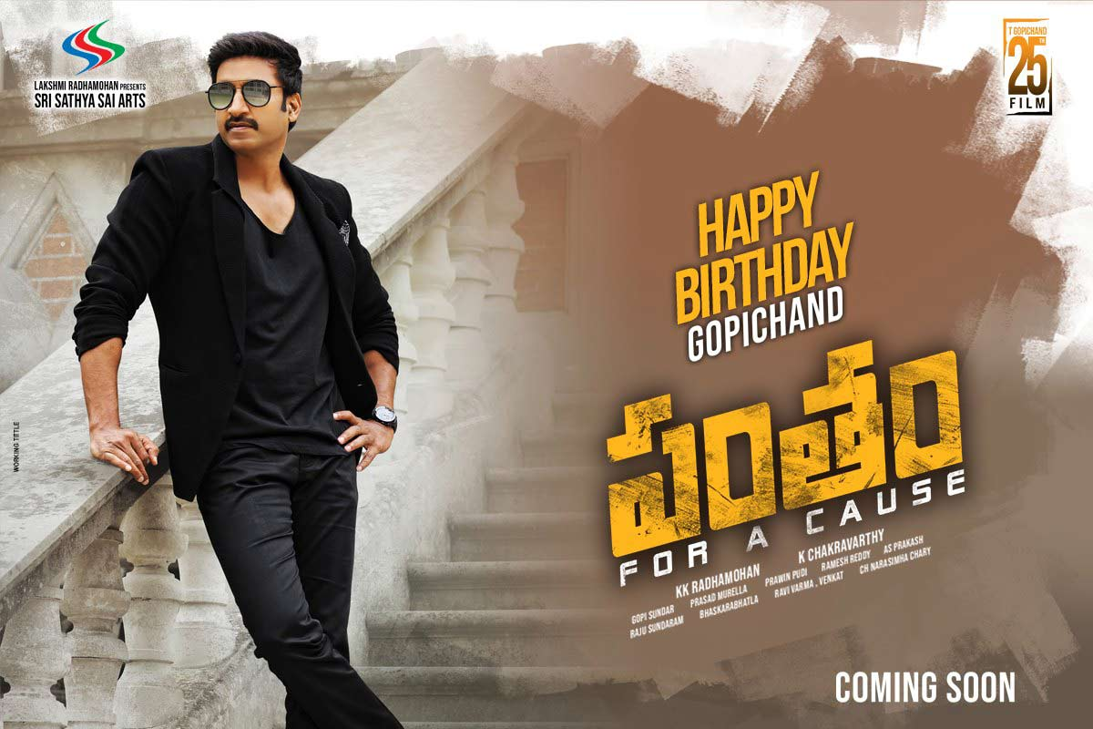 Shooting of Gopichand's Pantham wrapped up; Release on July 5