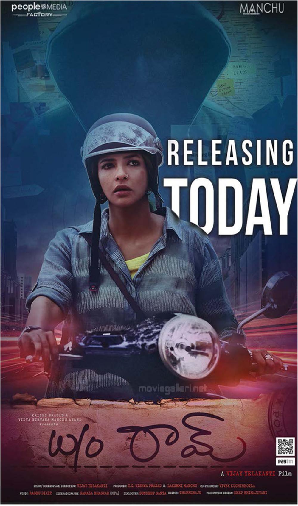 Actress Lakshmi Manchu WO Ram Movie Release Today Poster