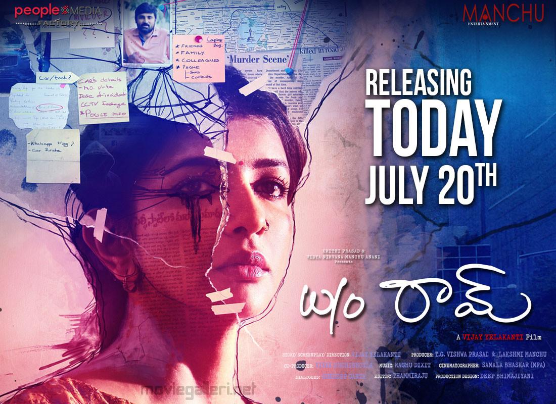Actress Lakshmi Manchu Wife Oj Ram Movie Releasing Today Poster