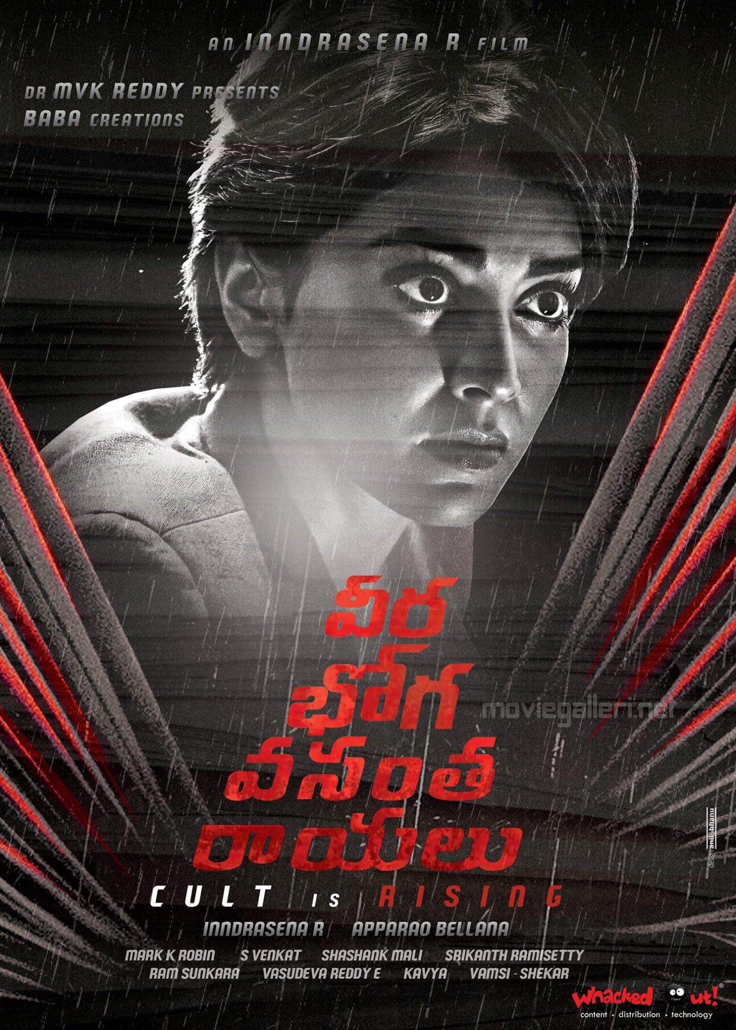 Actress Shriya Saran cult look from Veera Bhoga Vasantha Rayalu Movie Poster HD