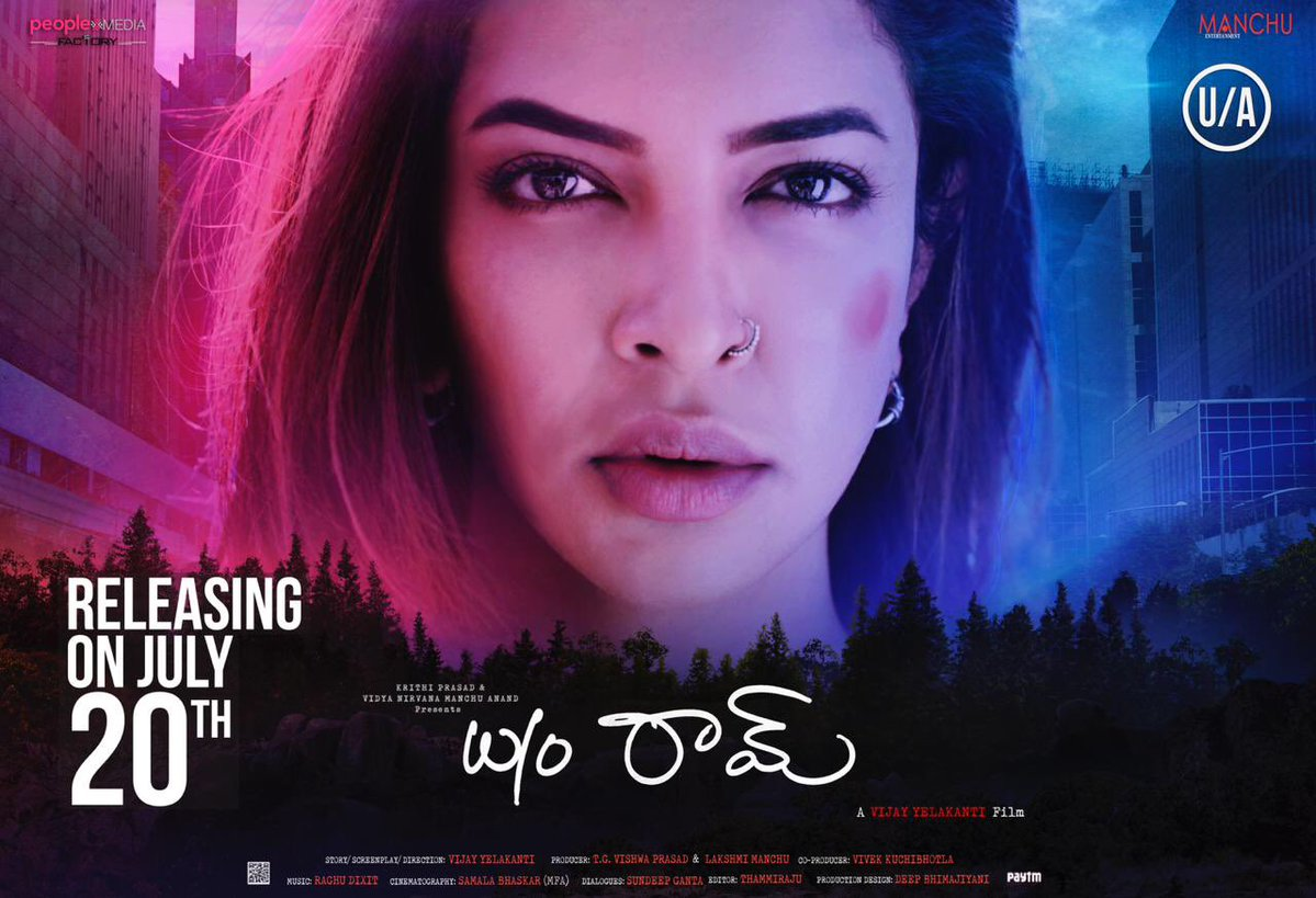 Lakshmi Manchu's Wife of Ram Movie Release on July 20
