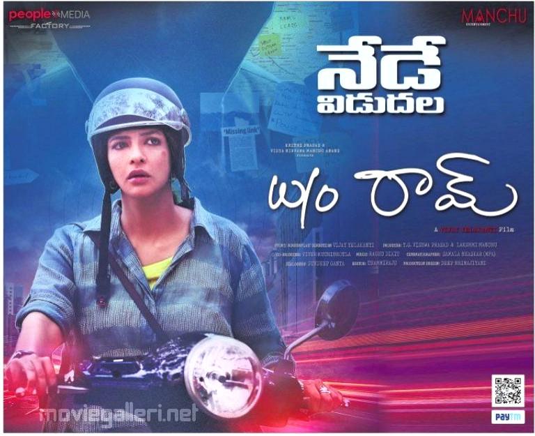 Lakshmi Manchu WO Ram Movie Release Today Poster