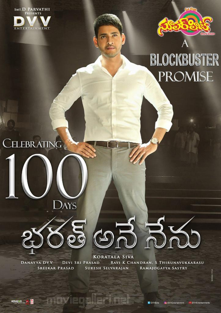 Mahesh Babu Bharat Ane Nenu Movie 100 Days Posters