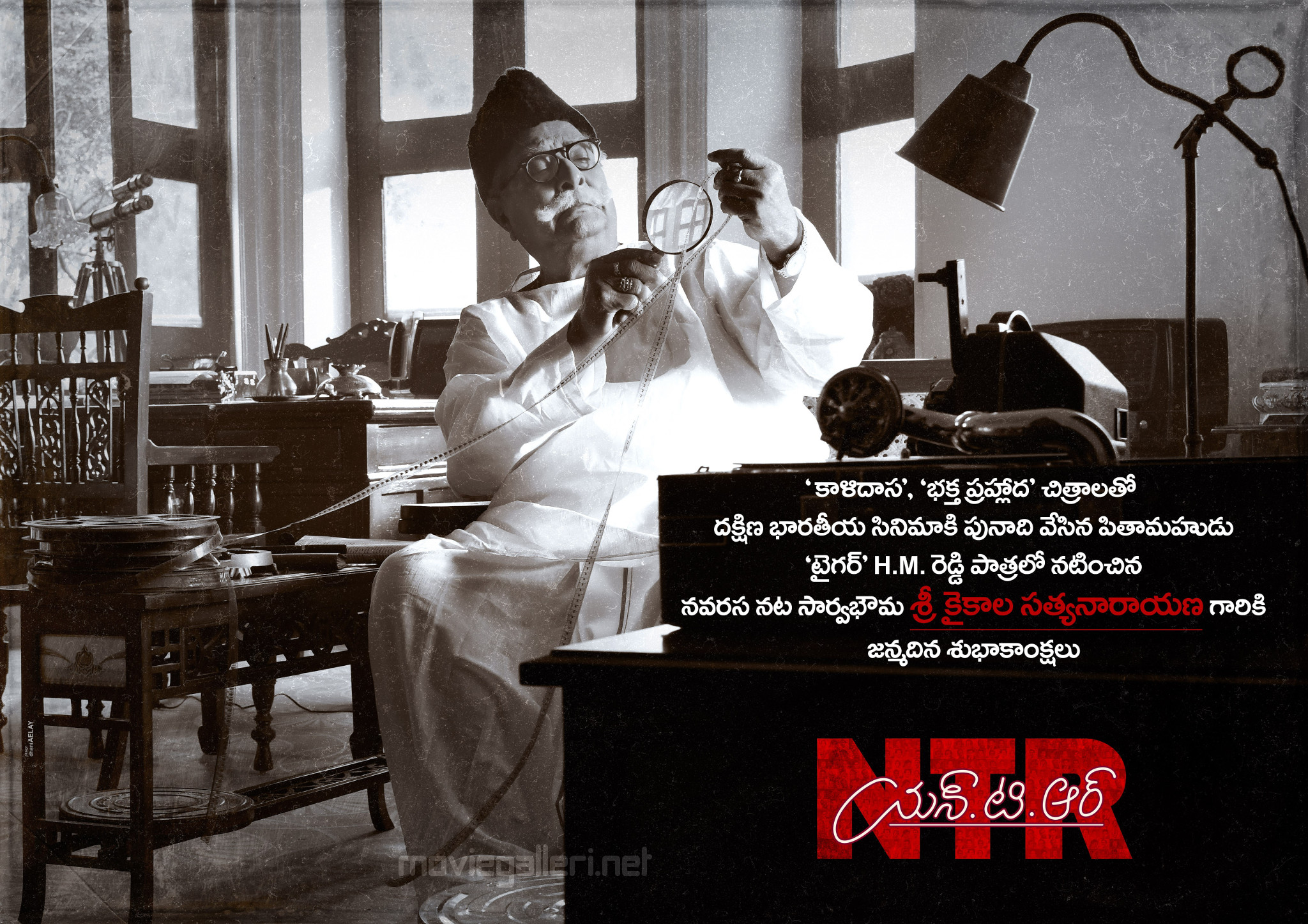 NTR Biopic team birthday wishes to Kaikala Satyanarayana
