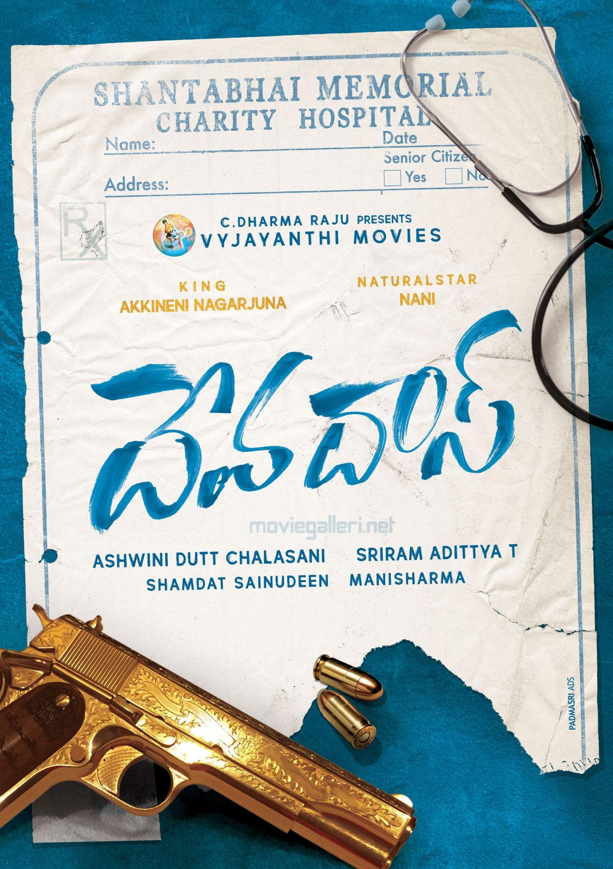 Nagarjuna Nani Devadas Movie Title Logo Poster HD