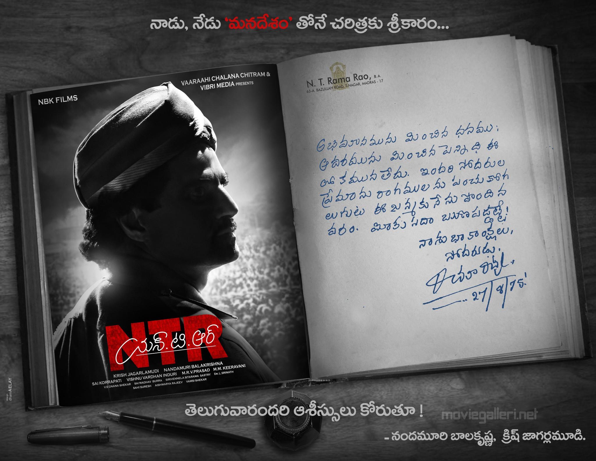 Nandamuri Balakrishna NTR Biopic Movie New Poster HD