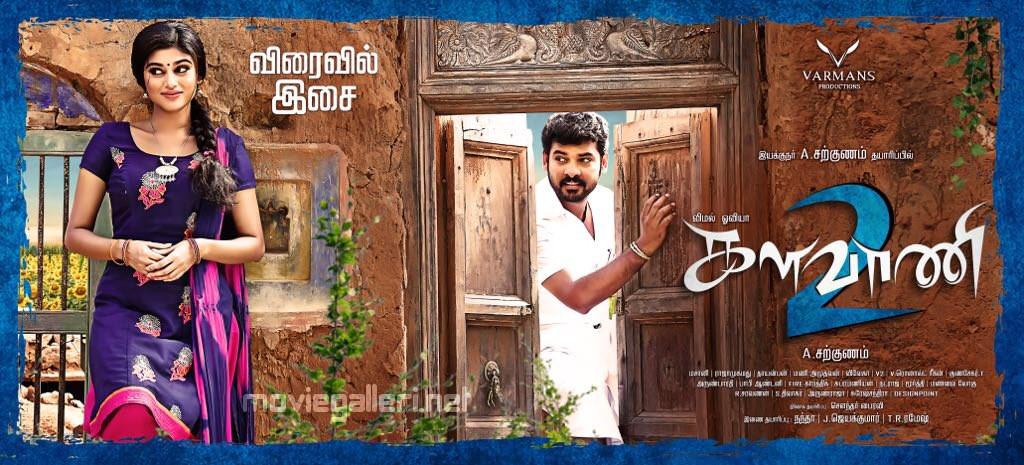 Oviya Vimal Kalavani 2 Movie First Look Poster