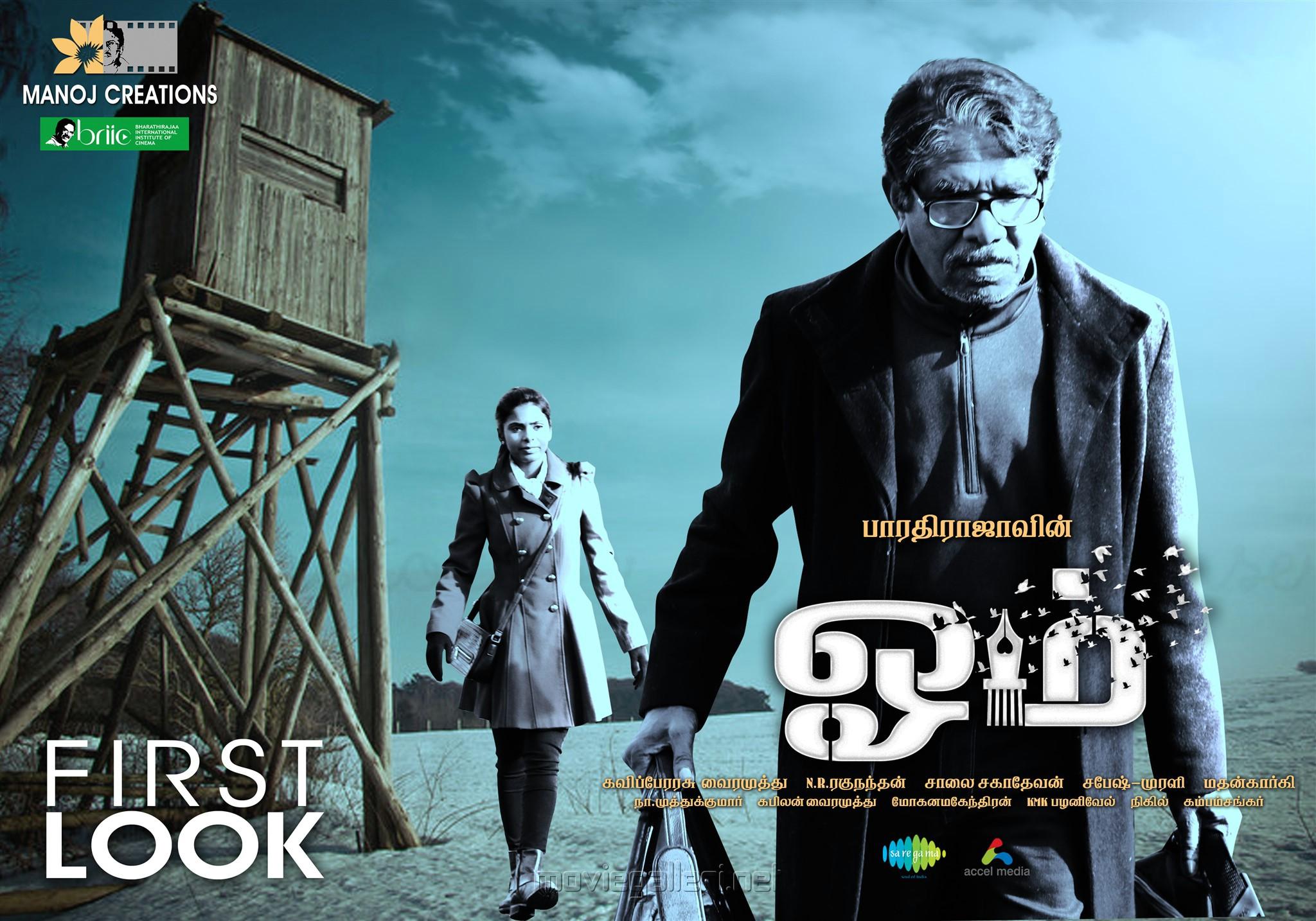 P Bharathiraja Om Movie First Look Posters