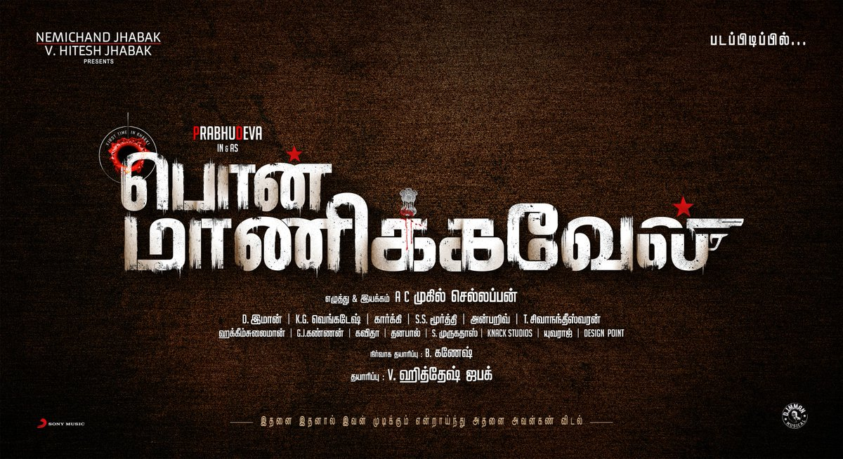 Prabhu Deva cop film Pon Manickavel Movie Title Poster