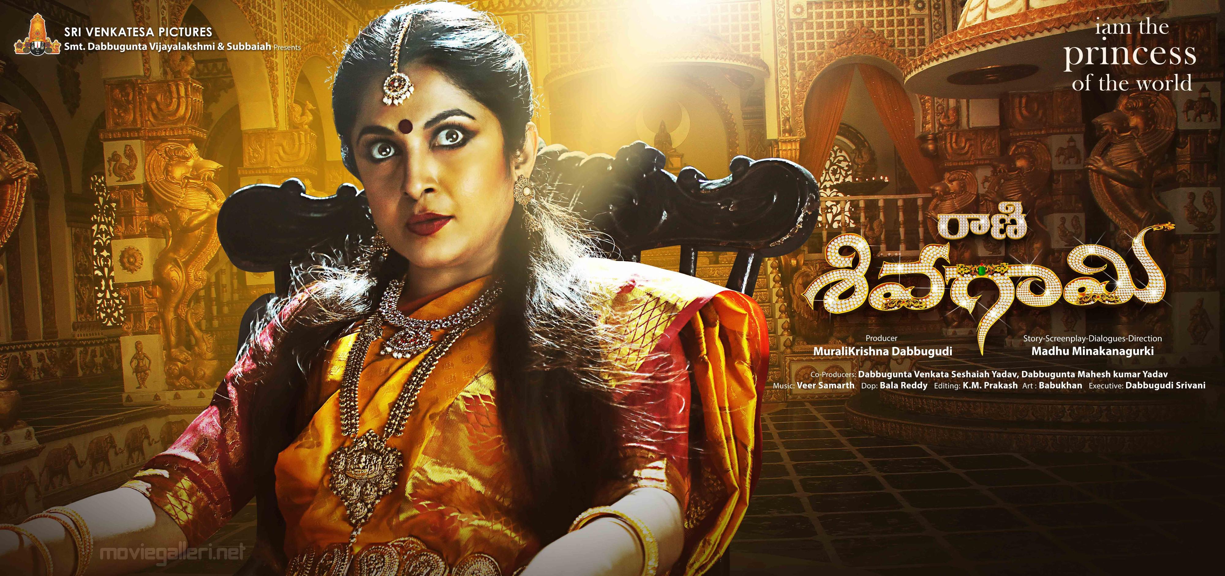 Actress Ramya Krishnan Rani Sivagami Movie First Look Poster HD
