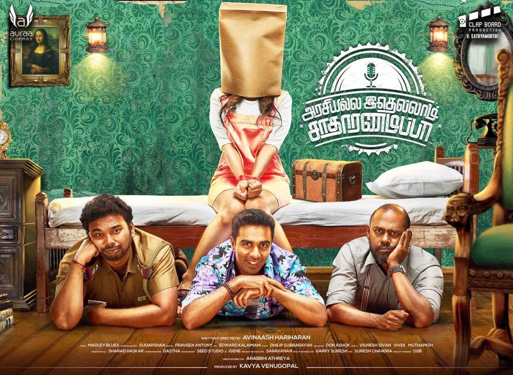 Arasiyalla Ithellam Satharanamappa first look poster