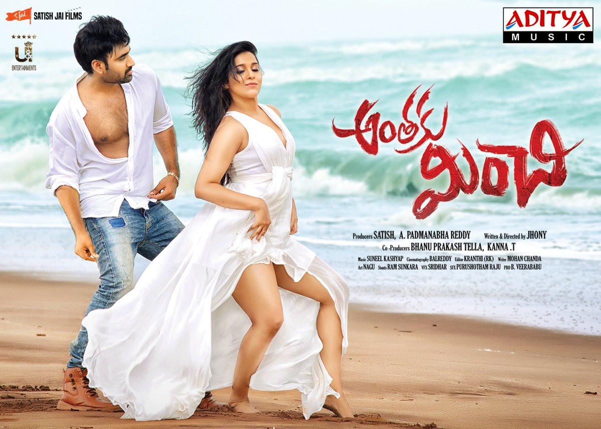 Jai Rashmi Gautam Anthaku Minchi Movie Posters