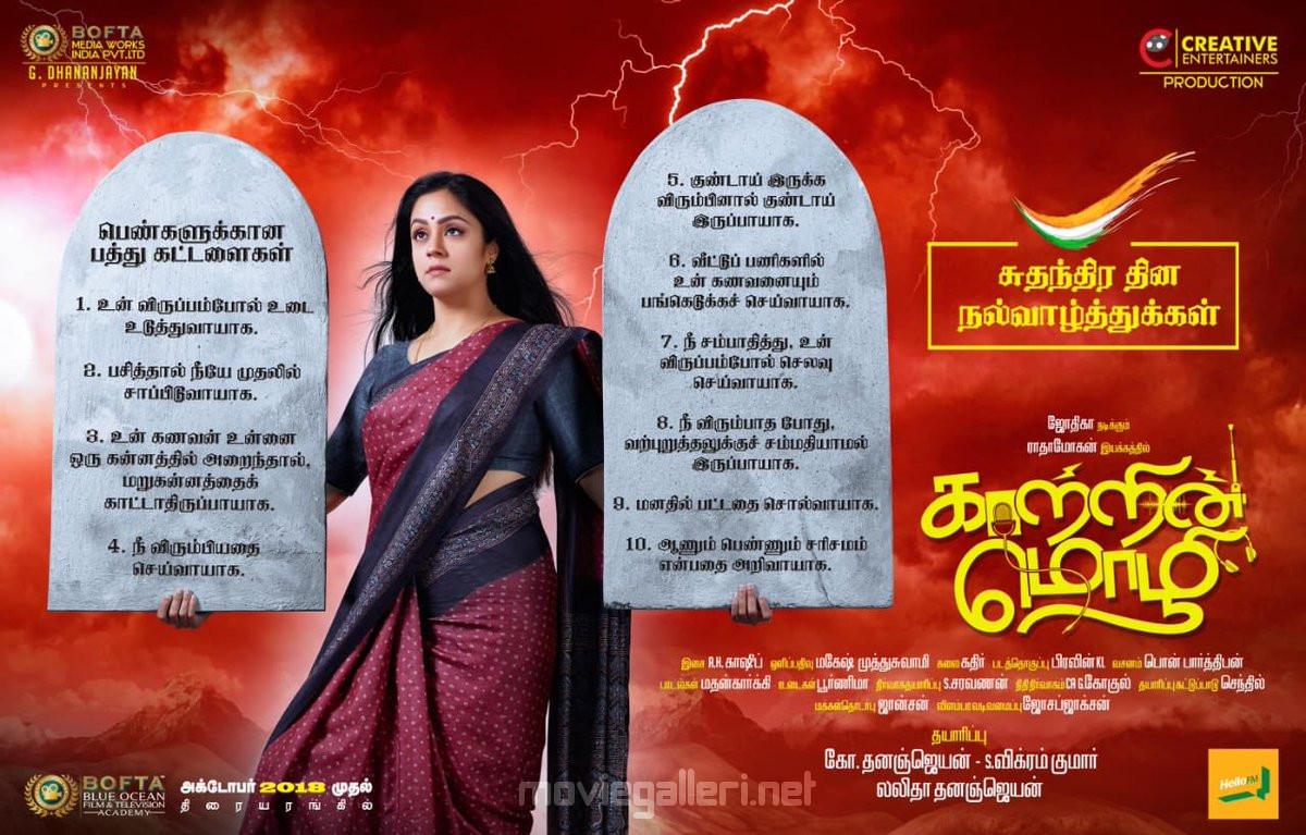 Jyothika's 'Kaatrin Mozhi' Ten Commandments for Women