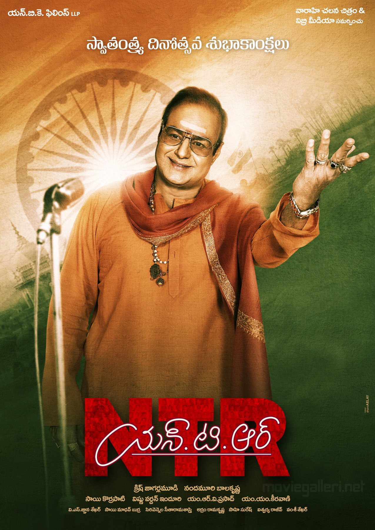 Nandamuri Balakrishna as Nandamuri Tarakarama Rao in NTR biopic movie poster HD