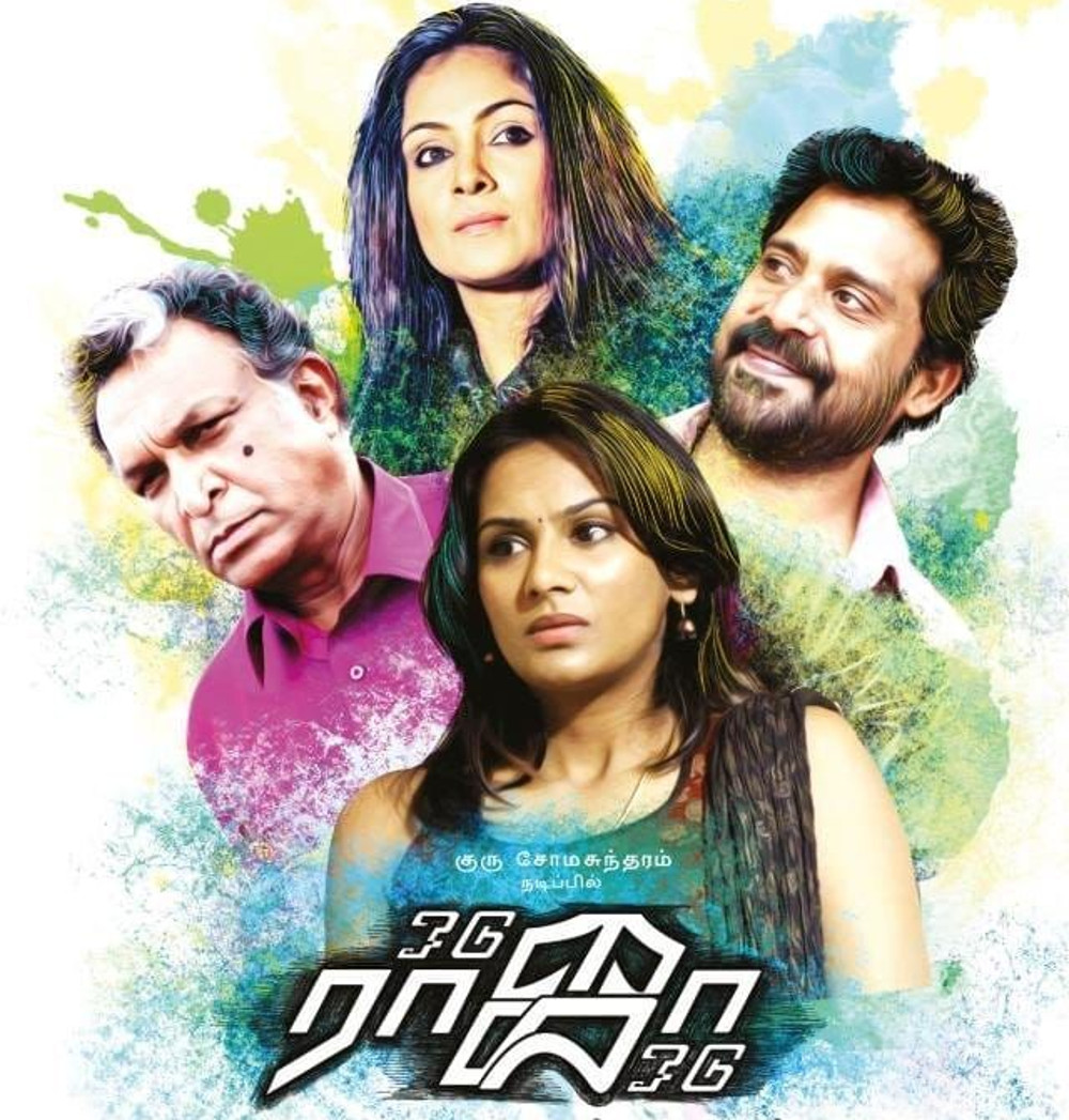 Odu Raja Odu Movie Review Ratings