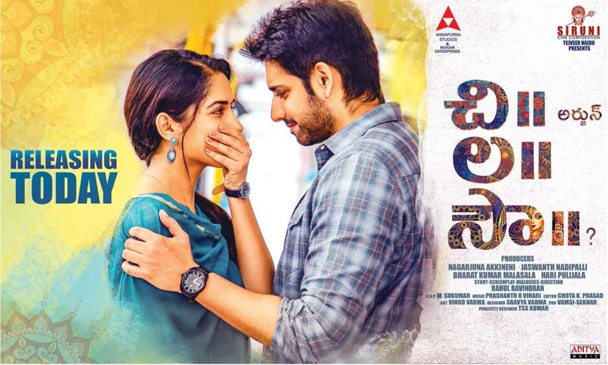 Ruhani Sharma Sushanth Chi La Sow Movie Releasing Today Posters