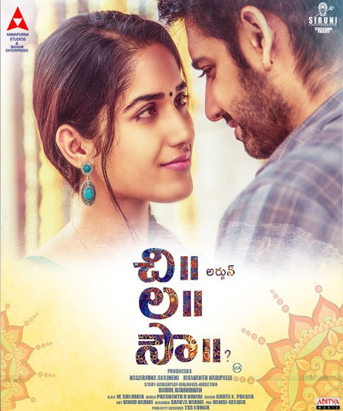 Ruhani Sharma Sushanth ChiLaSow Movie Release Today Posters