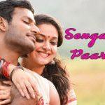 Sandakozhi 2 Sengarattan Paaraiyula Song Lyric