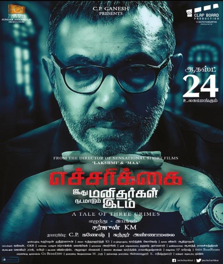 Sathyaraj Echarikkai Idhu Manithargal Nadamadum Idam Movie Release Posters