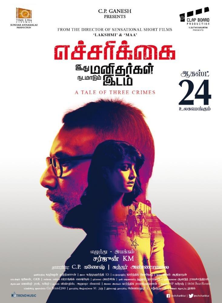 Sathyaraj Varalaxmi Echarikkai Movie Release Posters