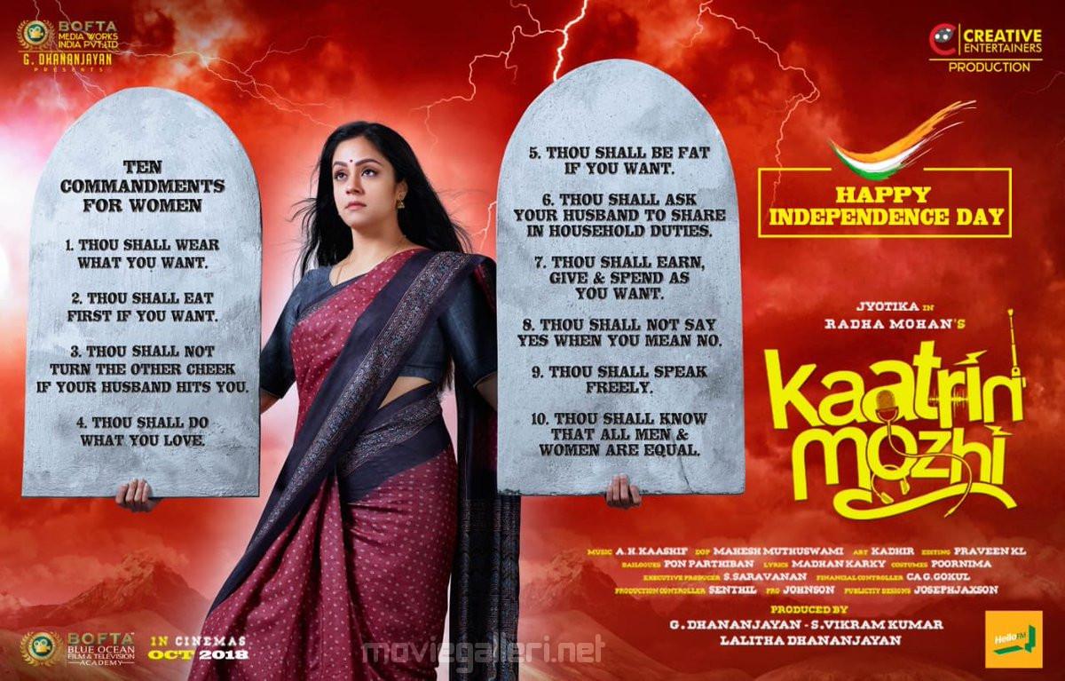 Ten Commandments for Women from Jyothika's 'Kaatrin Mozhi'