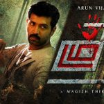 Thadam Movie Trailer