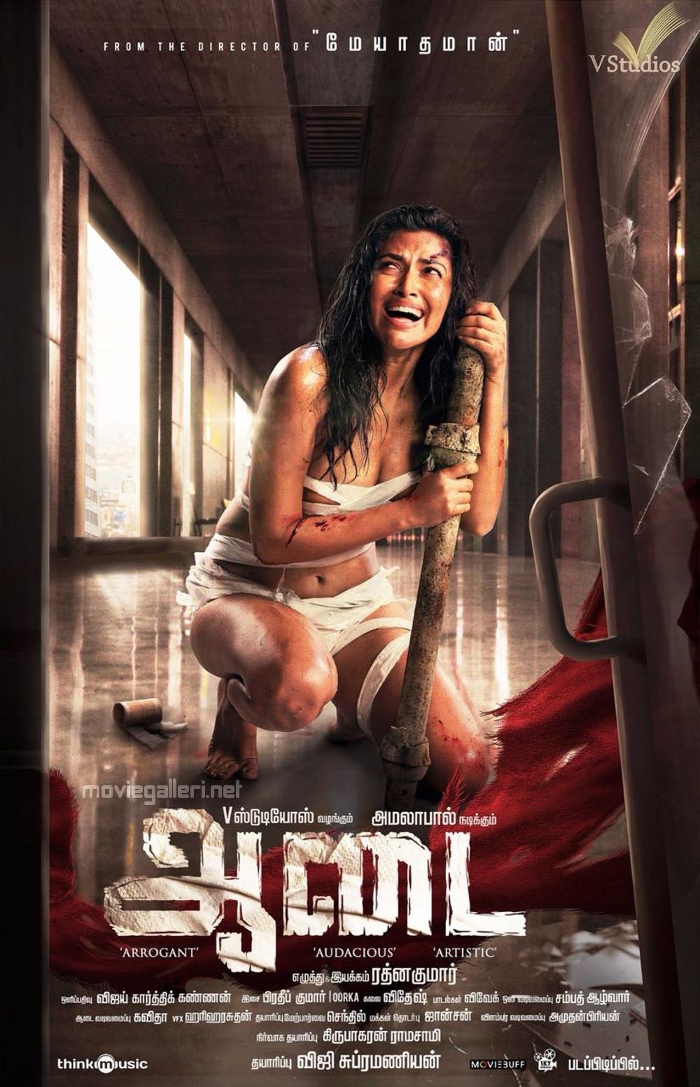 Actress Amala Paul Aadai Movie First Look Poster HD