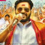 Annanukku Jai Movie Review