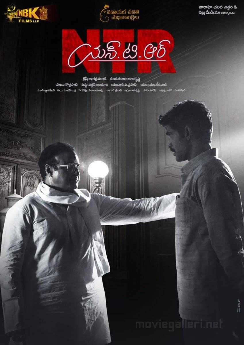 Balakrishna NTR Rana CBN in NTR-Biopic Movie Vinayaka Chavithi Wishes Poster