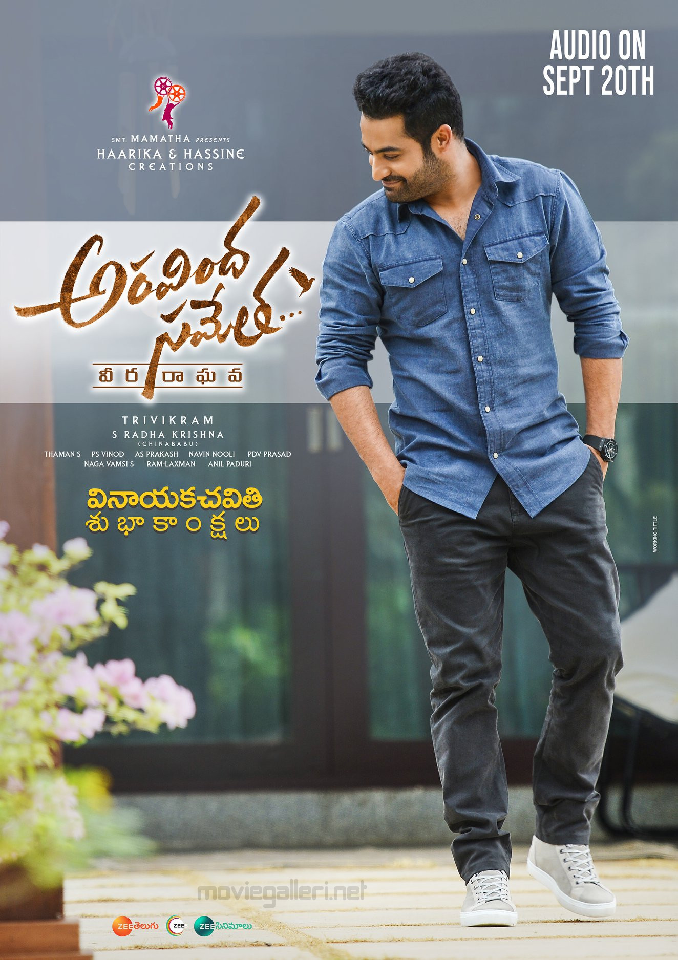 Jr NTR Aravinda Sametha Audio Release Date Sep 20th Poster HD